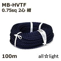 ☆まるこ電線 撚り合せ編組・耐熱ビニルコード(ツイストコード) MB-HVTF 2心 0.75sq 紺色 【100m】 MB-HVTF2C0.75sq紺色