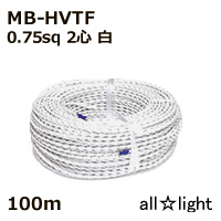 ☆まるこ電線 撚り合せ編組・耐熱ビニルコード(ツイストコード) MB-HVTF 2心 0.75sq 白色 【100m】 MB-HVTF2C0.75sq白色