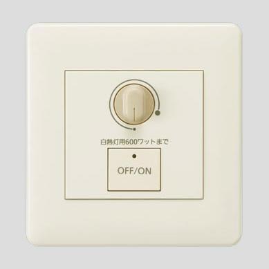 ☆パナソニック フルカラー配線器具 ライトコントロール 白熱灯・電子トランス用 フルカラーモダンプレートタイプ スイッチC(3路)付 ロータリー式 AC100V 35~600W(6A) ミルキーホワイト NQ20615
