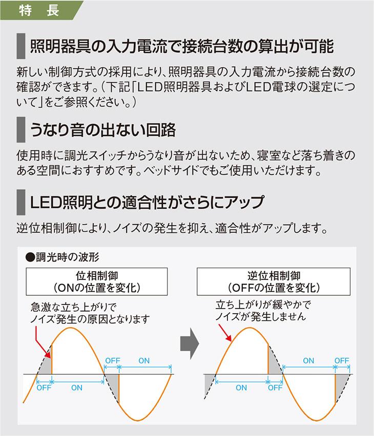(ロータリー式) ほたるスイッチC LED専用調光器 ワイド21 コスモシリーズ WTC57583W (片切・3路配線対応形) ホワイト LED埋込逆位相調光スイッチ 下限照度設定機能付 3.2A LED埋込逆位相調光スイッチC ☆パナソニック
