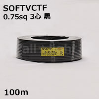 ☆三ッ星 ソフトビニルキャブタイヤ丸形コード SOFT VCTF 3心 0.75sq 黒色 【100m】 SOFT VCTF 3C 0.75sq 黒色