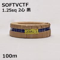 ☆三ッ星 ソフトビニルキャブタイヤ丸形コード SOFT VCTF 2心 1.25sq 黒色 【100m】 SOFT VCTF 2C 1.25sq 黒色