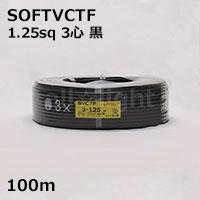 ☆三ッ星 ソフトビニルキャブタイヤ丸形コード SOFT VCTF 3心 1.25sq 黒色 【100m】 SOFT VCTF 3C 1.25sq 黒色