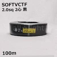 ☆三ッ星 ソフトビニルキャブタイヤ丸形コード SOFT VCTF 2心 2.0sq 黒色 【100m】 SOFT VCTF 2C 2.0sq 黒色