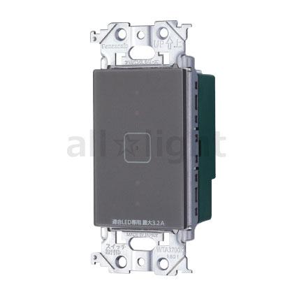 ☆パナソニック アドバンスシリーズ配線器具 リンクモデル タッチLED調光スイッチ 親器・受信器 逆位相タイプ 適合LED専用3.2A マットグレー WTY54173H