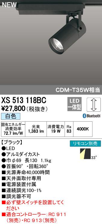 ☆ODELIC LEDスポットライト 配線ダクトレール用 CDM-T35W相当 ブラック 33° 白色 XS513118BC