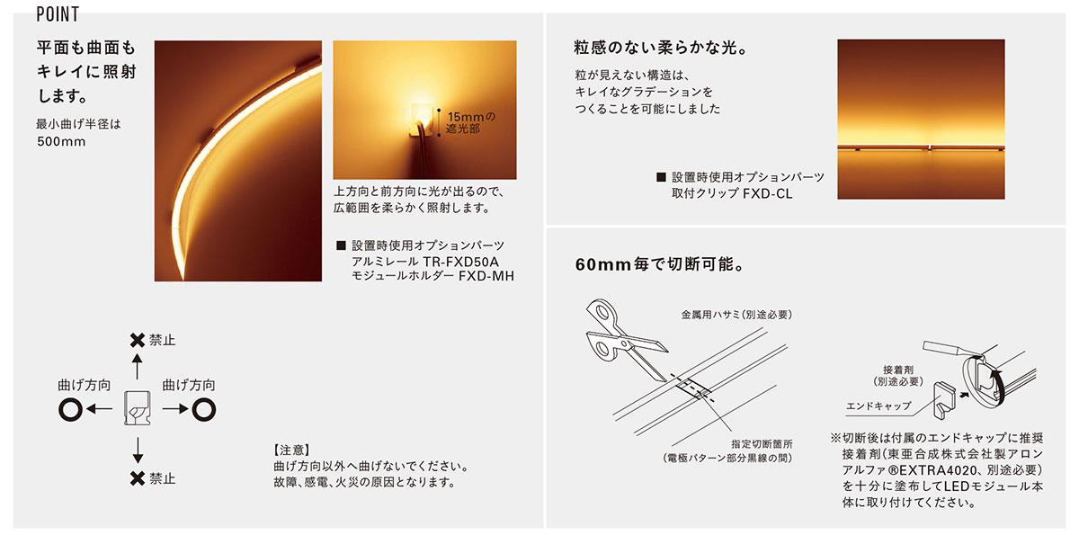 ☆DNライティング LED棚照明器具 棚下・間接照明用LEDモジュール FXD−LED バラ配線 フレキシブルディフューズ 本体寸法1460mm 白色 4200K FXDLED1460W ※受注生産品