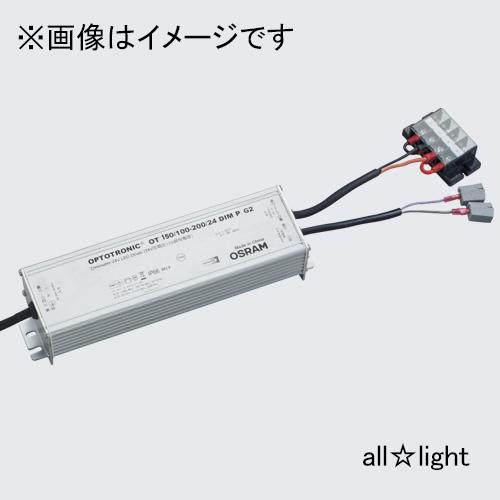 ☆OSRAM LED用電源トランス OTシリーズ DC24V 150W 調光機能内蔵 IP66 屋内・屋外用 OT15010020024T