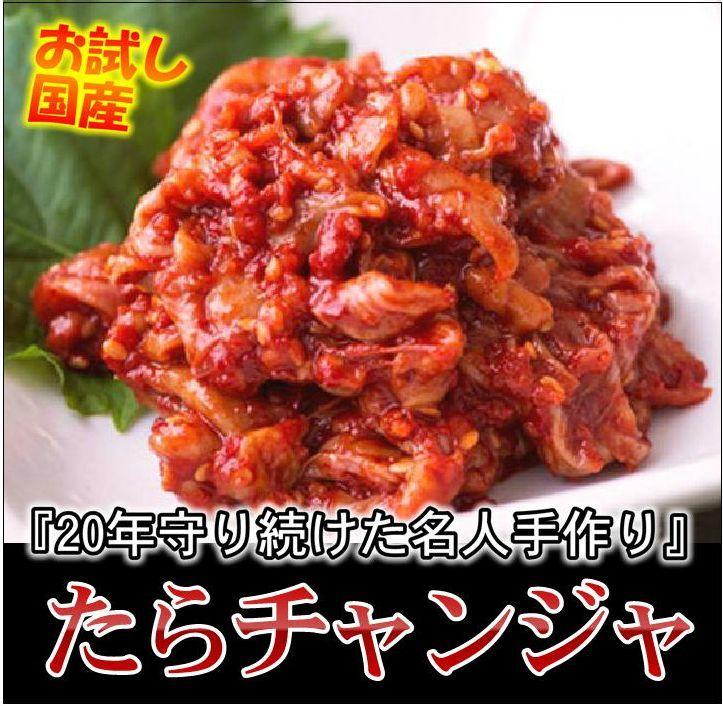 お試し 上品 おすすめ チャンジャ 日本人がおいしく食べられるよう創られた お試し期間限定 日本チャンジャ 200g タラの内臓の海鮮キムチ 本場キムチ 冷凍 韓国キムチ 珍味の王様チャンジャ