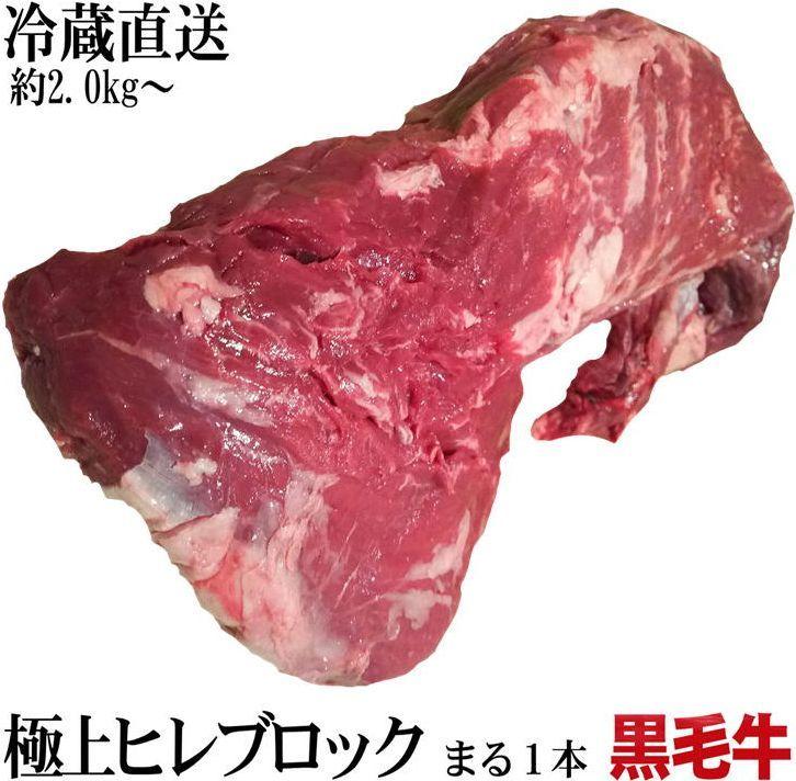 黒毛牛 ブラックアンガス 業務用  ヒレ 1本 まるごと 量り売り 約2.2kg~ 工場冷蔵直送