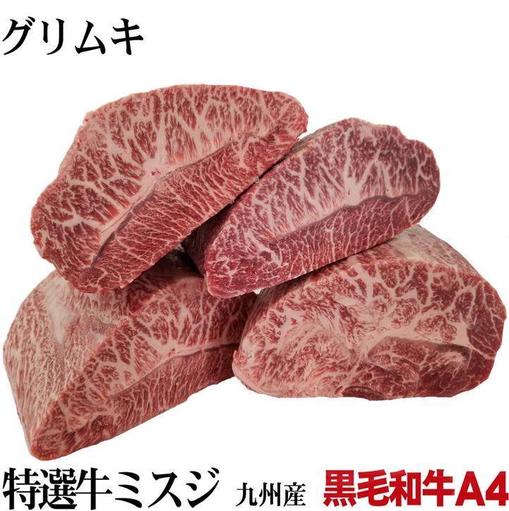 部位 ミスジ 牛肉の部位「ミスジ」ってどんなお肉?気になる肉質・カロリー・美味しい食べ方を徹底解説!