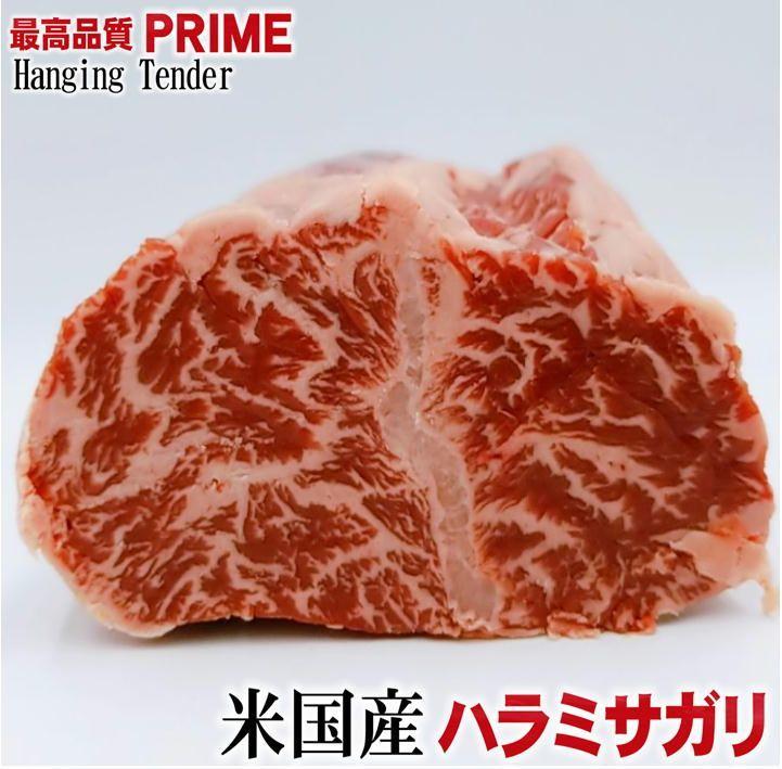 プライム牛ハンガーステーキブロック 出荷 お試し ハラミ さがり おでん 正規品 牛スジ 焼肉 BBQ 量り売り 1ブロック 特上はらみサガリブロック 数量限定 業務用 冷凍 最高品質プライム牛 約2.0kg前後