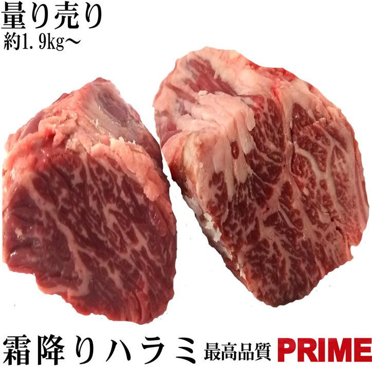 BBQ パーティー 焼き肉 バーベキュー タイムセール 贈り物 業務用 量り売り プライム 特上牛ハラミブロック 冷凍 です 1パック平均約2.0kg 未使用 焼肉屋さんに卸している 7960円税別 前後