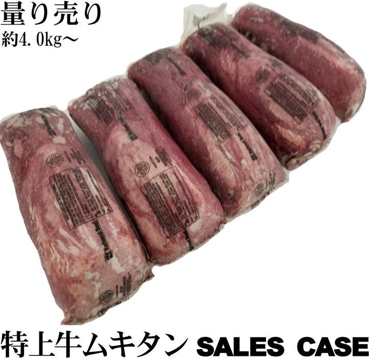 数量限定 黒タン 量り売り 特上牛タンブロック  先無し旨いとこだけ 業務用 1ケース【5本入り約4kg~】格安販売