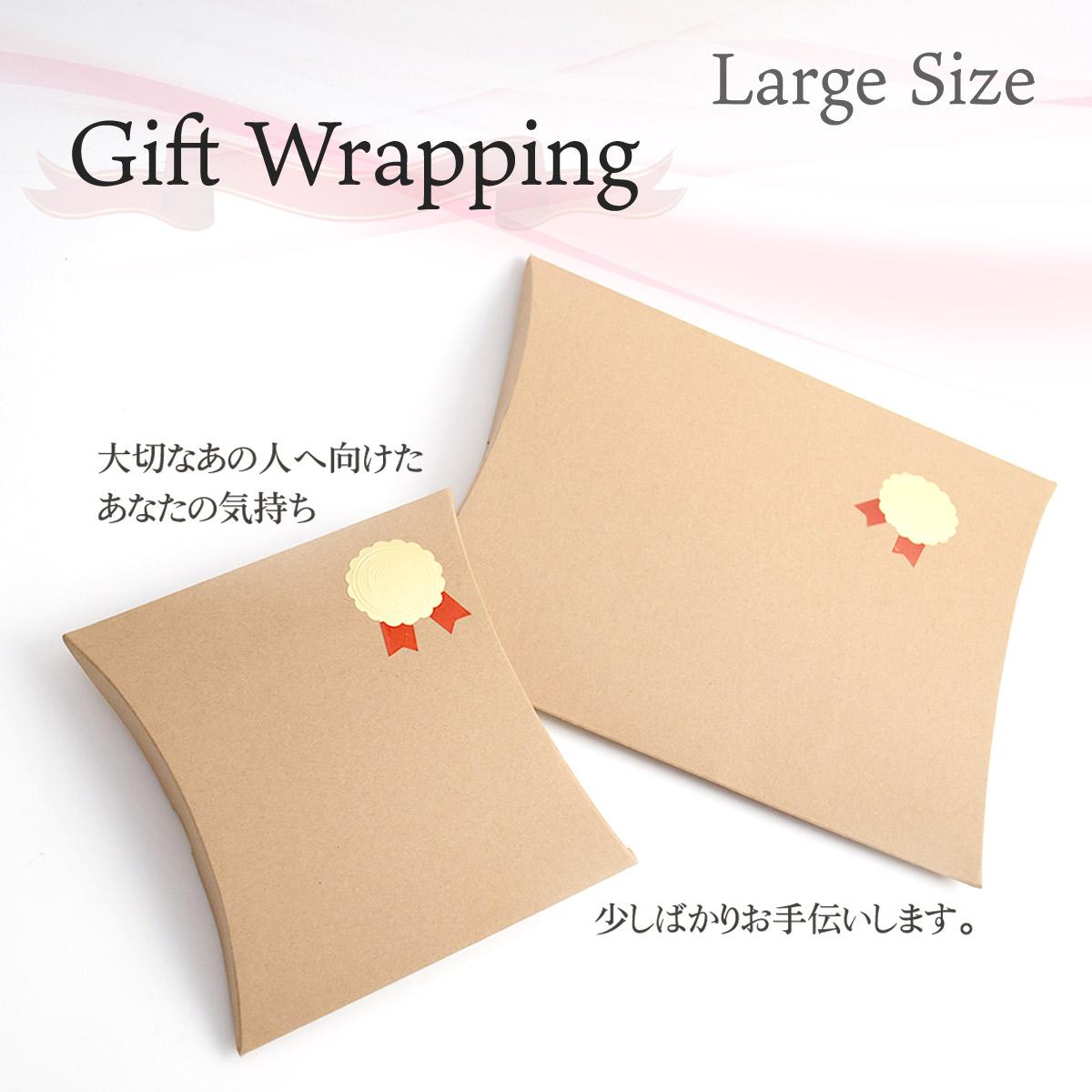 ≪セルフラッピング≫商品到着後、組み立ててご使用ください。 組み立て式 ギフトボックス Lサイズ ピロー型 ギフト プレゼント 箱 小箱 クラフトボックス アクセサリーボックス box ラッピング プレゼント 包装 シンプル 可愛い 優しい 明るい クリスマス バレンタイン ホワイトデー 誕生日