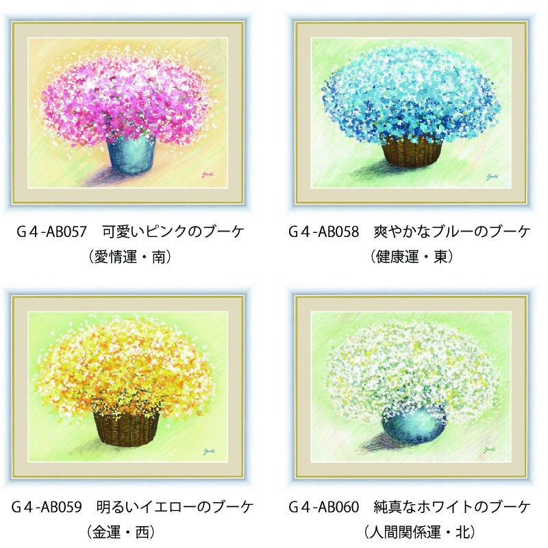 日本占術協会会員の千采加監修の しあわせのブーケ 永遠に枯れることのない花の絵は 生花よりも風水開運力が何倍も高いとされています 送料無料 すぐに使える10%割引クーポン 風水額飾り F6 予約 訳あり商品