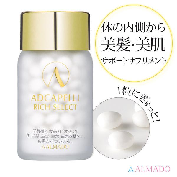 【アルマード公式】アドカペリリッチセレクト(150粒) 卵殻膜 ベビーコラーゲン 3型コラーゲン 送料無料