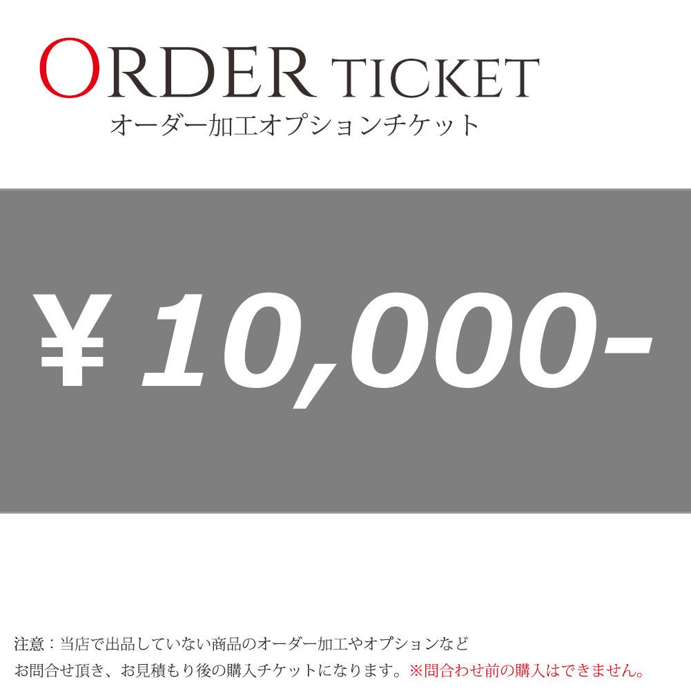 オーダー加工 オプションチケット 10000円券