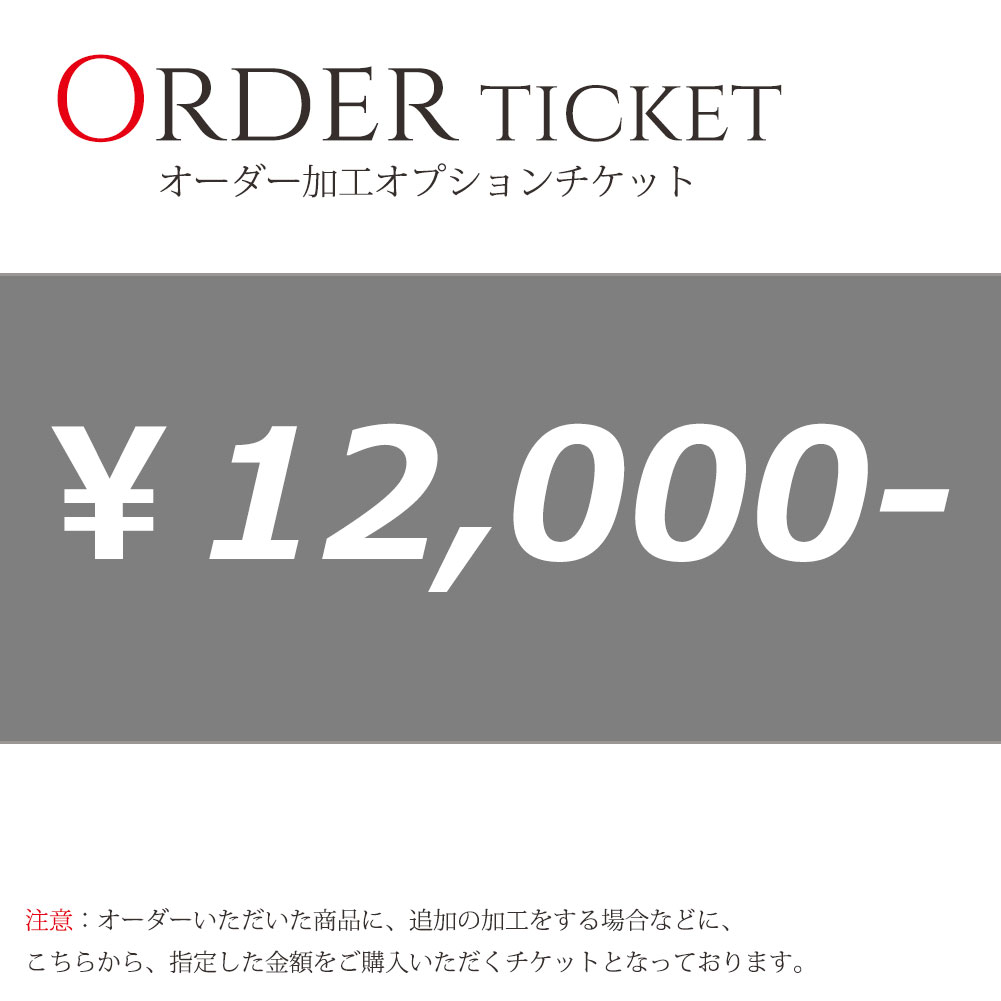 オーダー加工 オプションチケット 12000円券