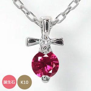 クロス 誕生石 ネックレス 10金 十字架 優しい ペンダント【送料無料】