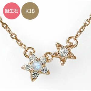 誕生石 双子 ネックレス 18金 流れ星 カラーストーン プチペンダント【送料無料】