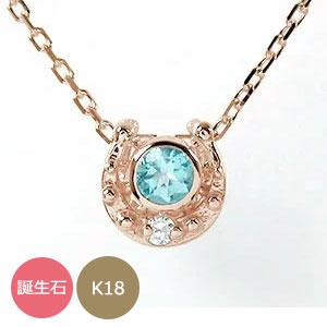 ホースシュー 誕生石 ネックレス 18金 馬蹄 モチーフ ダイヤモンド カラーストーン プチペンダント【送料無料】