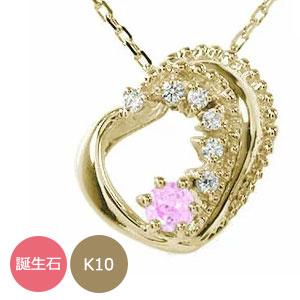 10/4 20時~ ハート 誕生石 ネックレス 10金 美しい モチーフ ダイヤモンド カラーストーン ペンダント 送料無料 買い回り 買いまわり
