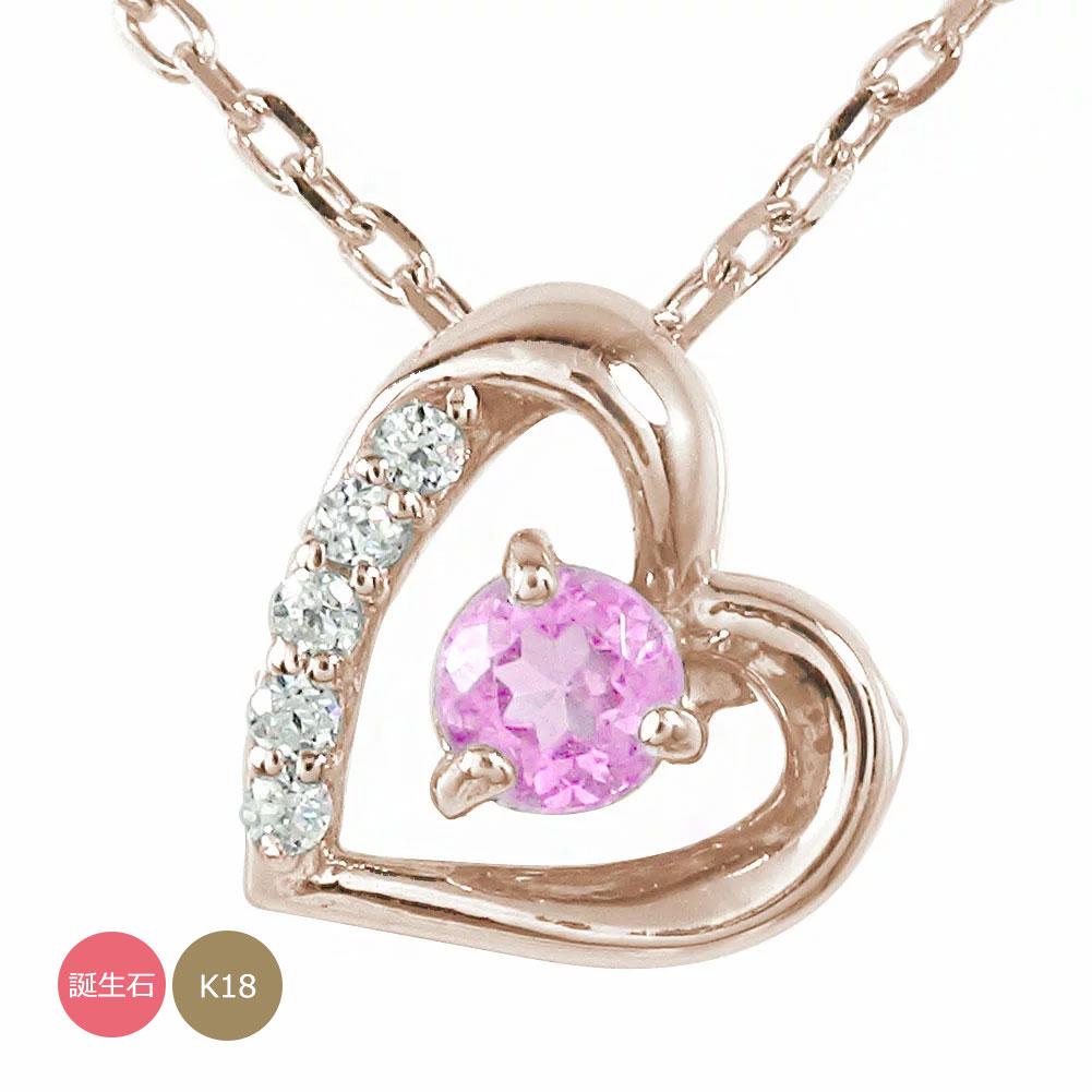 10/4 20時~ ハート 誕生石 ネックレス 18金 微笑み 笑顔 ダイヤモンド カラーストーン プチペンダント 送料無料 買い回り 買いまわり