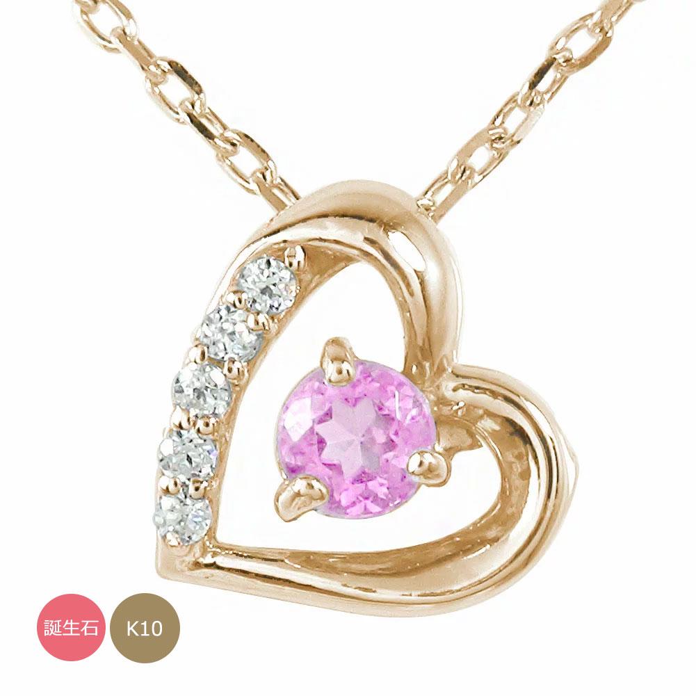 5月16日1時まで ハート 誕生石 ネックレス 10金 微笑み 笑顔 ダイヤモンド カラーストーン ペンダント【送料無料】 買いまわり 買い回り