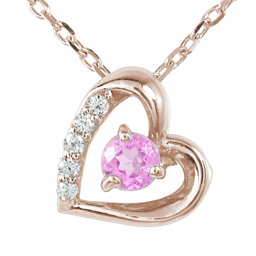 5月16日1時まで ネックレス ピンクサファイア 18金 ハート 誕生石 微笑み 笑顔 プチペンダント ダイヤモンド カラーストーン【送料無料】 買いまわり 買い回り