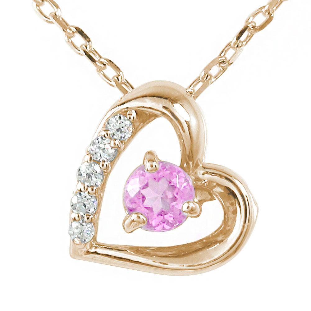 10/4 20時~ ハート 誕生石 ネックレス ピンクサファイア ダイヤモンド カラーストーン プチペンダント 10金 送料無料 買い回り 買いまわり