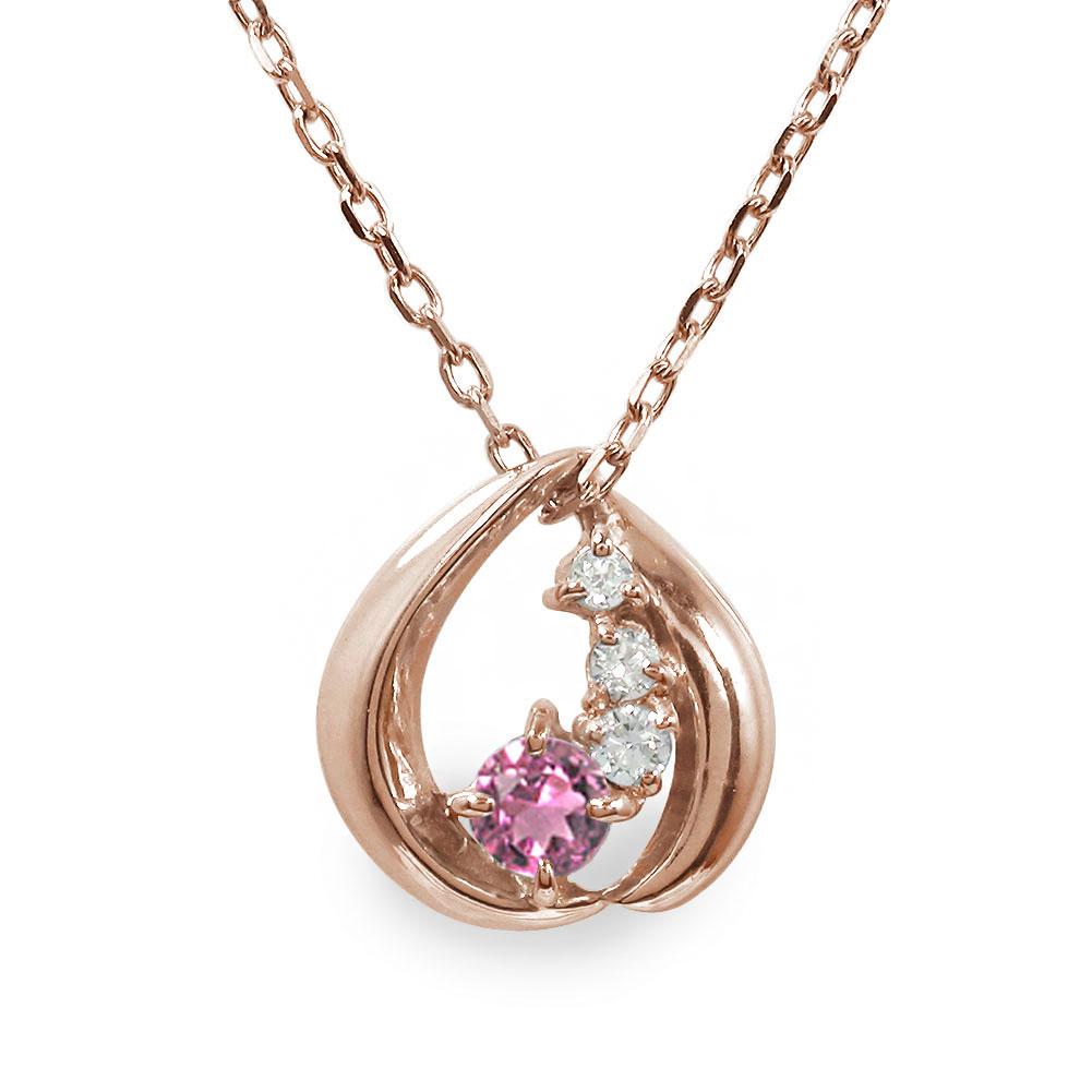 ネックレス ピンクトルマリン 18金 誕生石 ダイヤモンド カラーストーン プチペンダント チャーム 送料無料