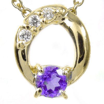 5月16日1時まで 【送料無料】アメジスト ネックレス チャーム k18イエローゴールド ダイヤモンド オーバル パワーストーン プレゼント ギフト 母の日 2月 誕生石 買いまわり 買い回り
