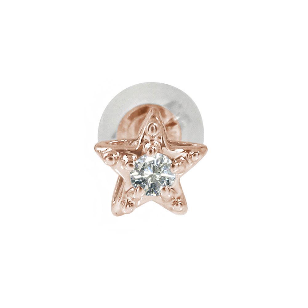 スター 星 ダイヤモンド 片耳ピアス 18金 誕生石
