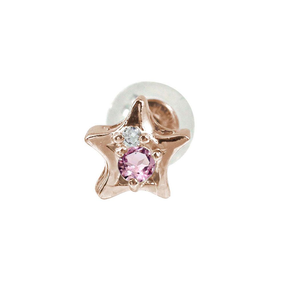 一番星 片耳ピアス 18金 ピンクトルマリン 誕生石