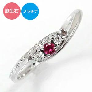 誕生石 トリロジーリング ダイヤモンド プラチナ 指輪 シンプル ピンキーリング 【送料無料】