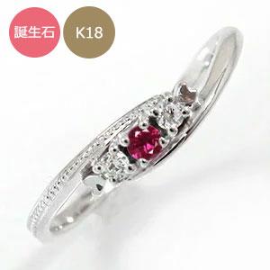 10/4 20時~ トリロジーリング 誕生石 ダイヤモンド 18金 指輪 シンプル ピンキーリング 送料無料 買い回り 買いまわり