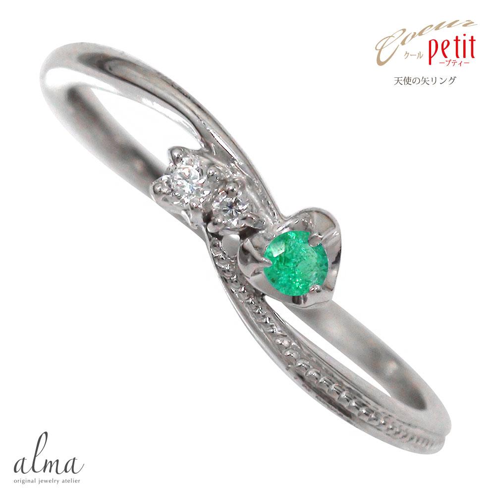 エメラルドリング 天使の矢 誕生石 プラチナ 指輪 ピンキー トリロジーリング【送料無料】
