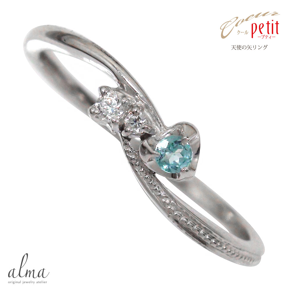ブルートパーズリング 天使の矢 誕生石 プラチナ 指輪 ピンキー トリロジーリング【送料無料】