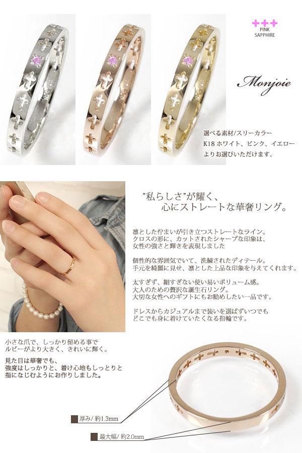 ピンクサファイア クロスエタニティーリング 18金 ピンキーリング 指輪 送料無料kZXiwOPTlu