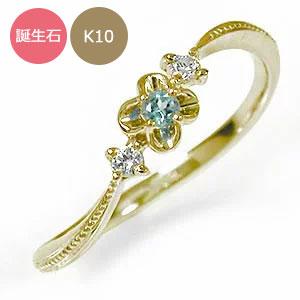 花リング 10金 フラワー 誕生石 ピンキー 指輪 花 花モチーフ【送料無料】