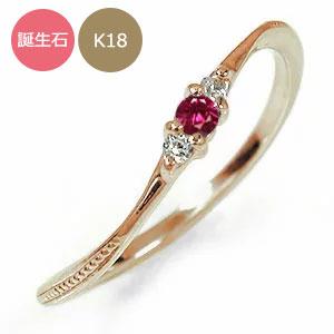 21日20時~28日1時まで ピンキーリング 18金 トリロジー ミル 指輪 誕生石【送料無料】 買いまわり 買い回り