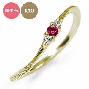 トリロジーリング 10金 ミル 誕生石 ピンキー 指輪【送料無料】