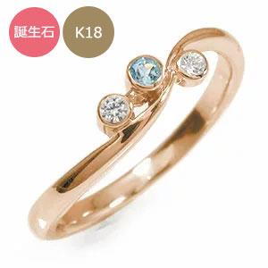 ピンキーリング 18金 トリロジー 指輪 誕生石【送料無料】