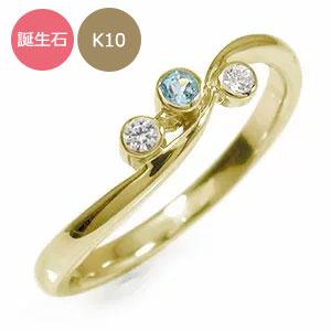 トリロジーリング 10金 誕生石 ピンキー 指輪 ピンキーリング 【送料無料】
