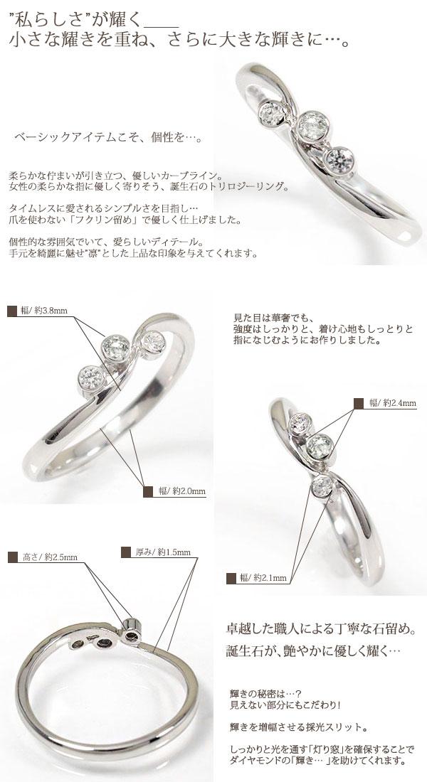 ダイヤモンド リング プラチナ トリロジー ピンキー 指輪 誕生石 送料無料dWxrCBeQo