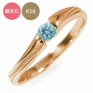 ピンキーリング 18金 アンティーク ミル 一粒石 指輪 誕生石【送料無料】