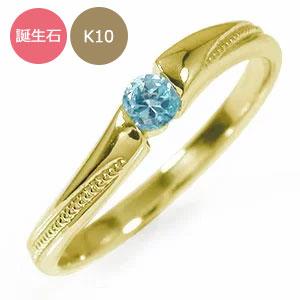 アンティークリング 10金 誕生石 ピンキー ミル 一粒石 指輪【送料無料】