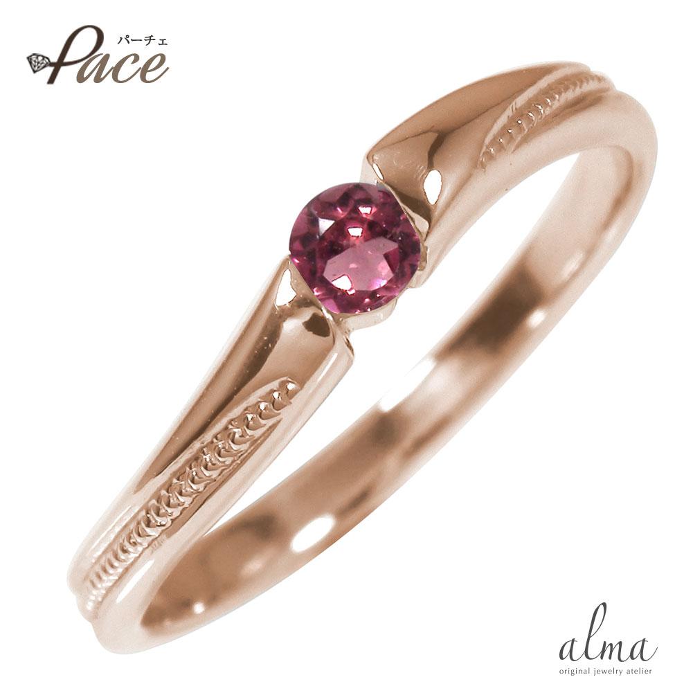 10/4 20時~ ピンキーリング 18金 ピンクトルマリン アンティーク ダイヤモンド 誕生石 ミル 一粒石 指輪 送料無料 買い回り 買いまわり