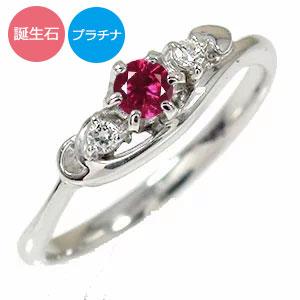 誕生石 リング プラチナ トリロジー ハート ダイヤモンド 指輪 ピンキーリング 【送料無料】